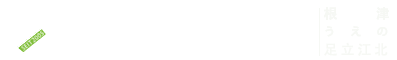 文京根津クリニック|東京都在宅医療・訪問診療・往診|文京区・荒川区・台東区・北区・足立区・豊島区・墨田区